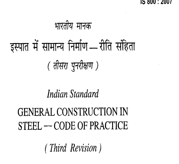 IS-800-2007 is a code to design steel structures.